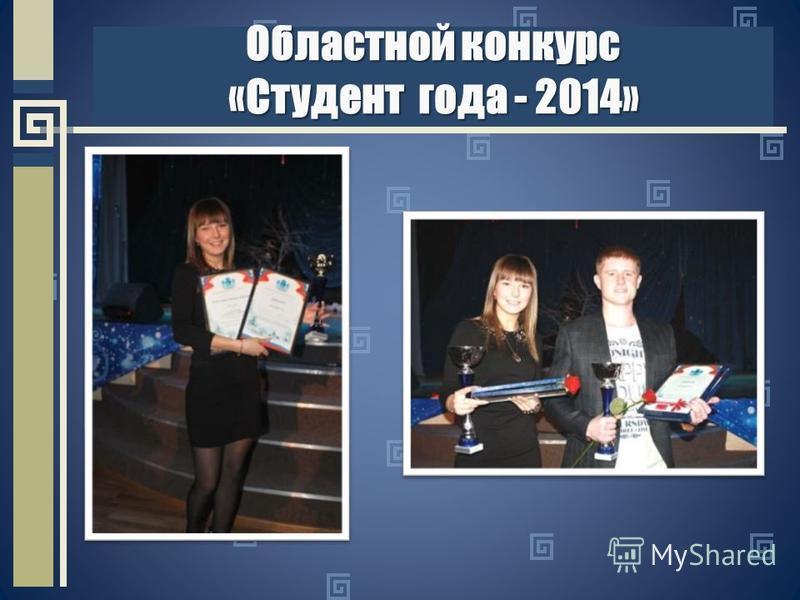 Областной конкурс «Студент года - 2014»