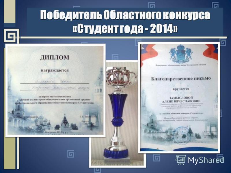 Победитель Областного конкурса «Студент года - 2014»