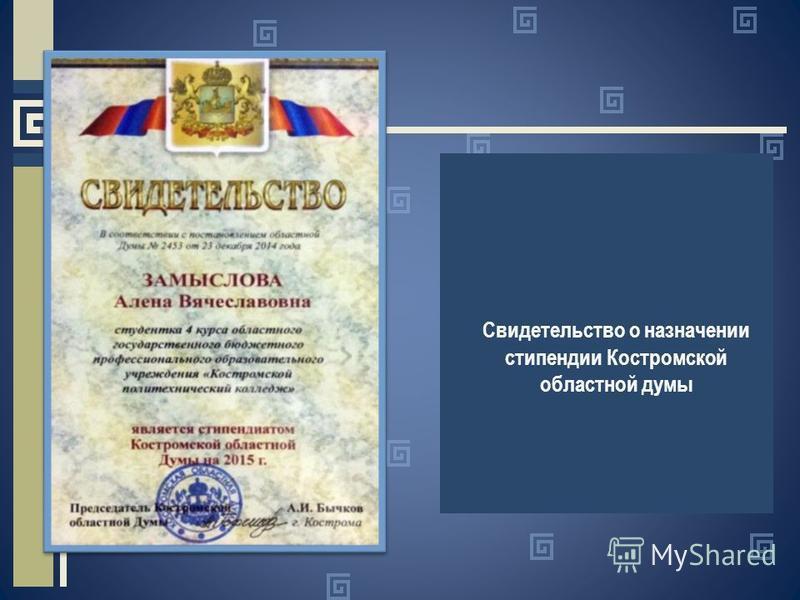Свидетельство о назначении стипендии Костромской областной думы