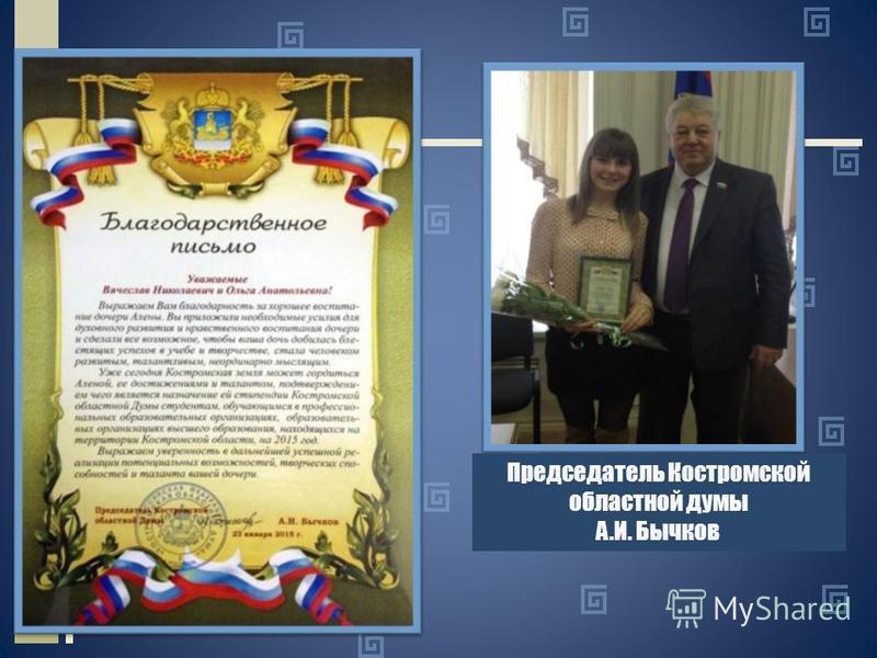 Председатель Костромской областной думы А.И. Бычков
