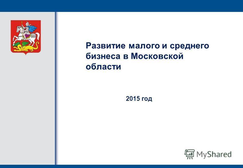 Развитие малого и среднего бизнеса в Московской области 2015 год