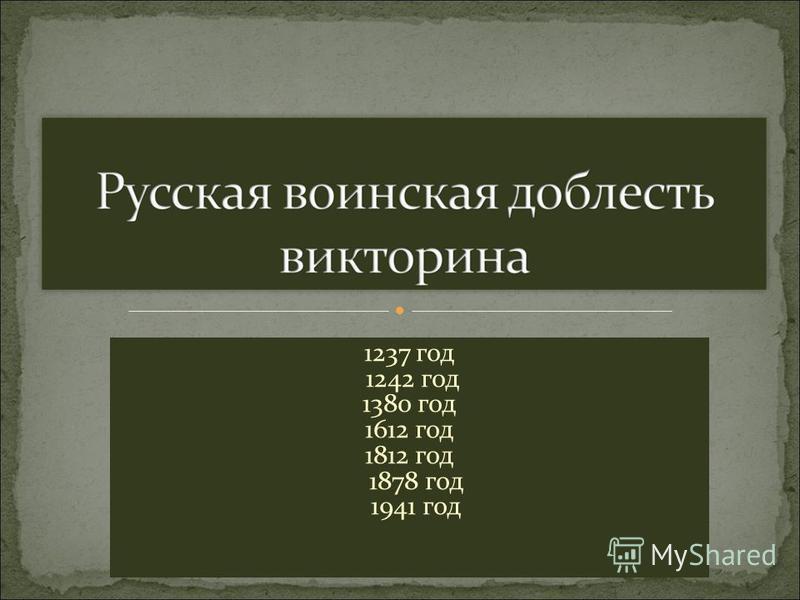 1237 год 1242 год 1380 год 1612 год 1812 год 1878 год 1941 год