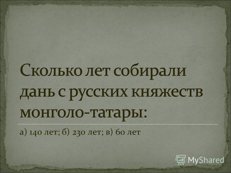 а) 140 лет; б) 230 лет; в) 60 лет