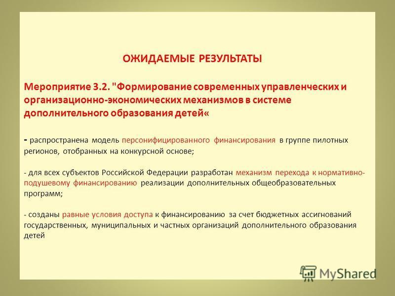 ОЖИДАЕМЫЕ РЕЗУЛЬТАТЫ Мероприятие 3.2.