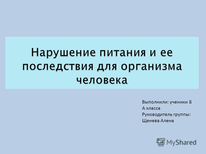 Выполнили: ученики 8 А класса Руководитель группы: Щенева Алена