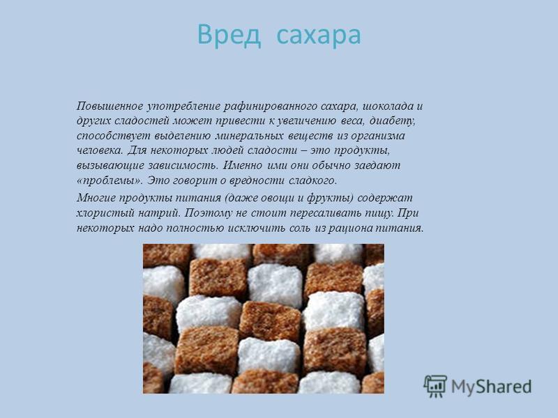 Повышенное употребление рафинированного сахара, шоколада и других сладостей может привести к увеличению веса, диабету, способствует выделению минеральных веществ из организма человека. Для некоторых людей сладости – это продукты, вызывающие зависимос