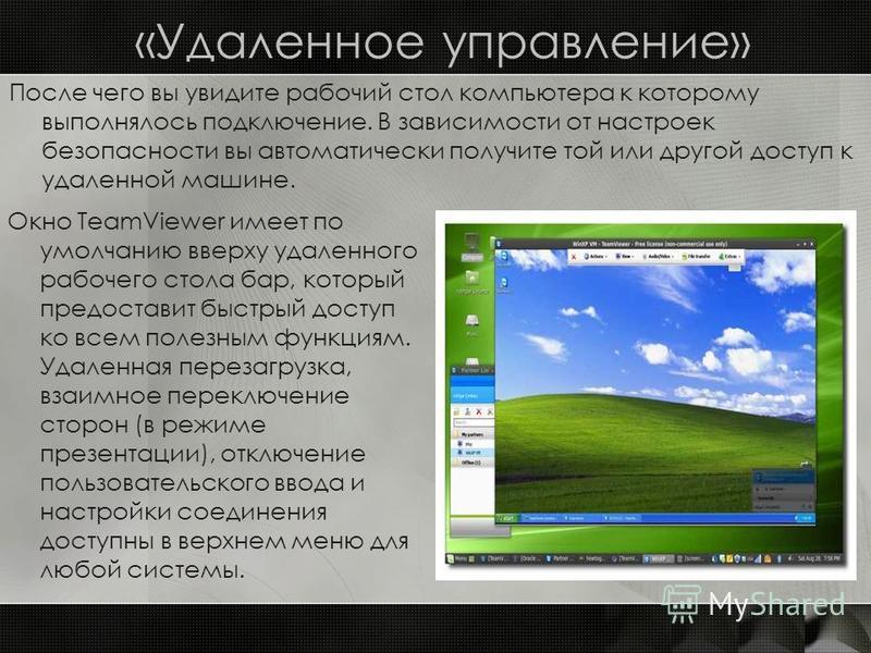 «Удаленное управление» После чего вы увидите рабочий стол компьютера к которому выполнялось подключение. В зависимости от настроек безопасности вы автоматически получите той или другой доступ к удаленной машине. Окно TeamViewer имеет по умолчанию вве