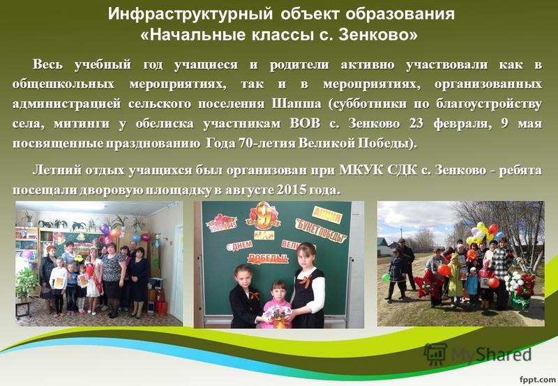 Весь учебный год учащиеся и родители активно участвовали как в общешкольных мероприятиях, так и в мероприятиях, организованных администрацией сельского поселения Шапша (субботники по благоустройству села, митинги у обелиска участникам ВОВ с. Зенково