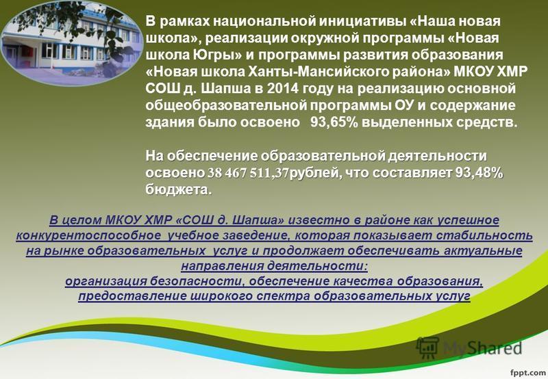 В рамках национальной инициативы «Наша новая школа», реализации окружной программы «Новая школа Югры» и программы развития образования «Новая школа Ханты-Мансийского района» МКОУ ХМР СОШ д. Шапша в 2014 году на реализацию основной общеобразовательной