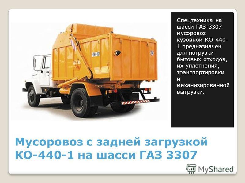 Мусоровоз с задней загрузкой КО-440-1 на шасси ГАЗ 3307 Спецтехника на шасси ГАЗ-3307 мусоровоз кузовной KO-440- 1 предназначен для погрузки бытовых отходов, их уплотнения, транспортировки и механизированной выгрузки.