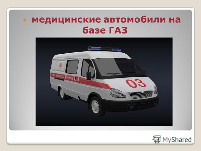 медицинские автомобили на базе ГАЗ