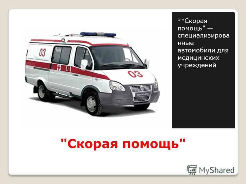 Скорая помощь *  Скорая помощь специализированные автомобили для медицинских учреждений