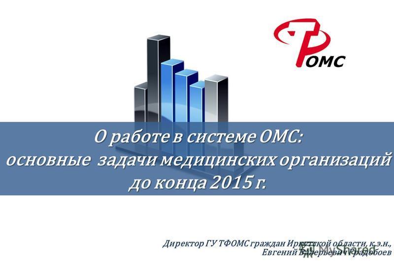 О работе в системе ОМС: основные задачи медицинских организаций до конца 2015 г.
