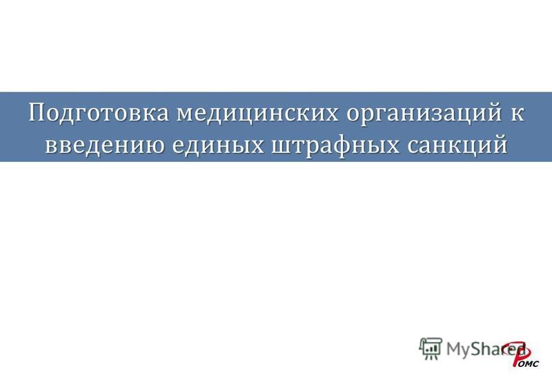 Подготовка медицинских организаций к введению единых штрафных санкций