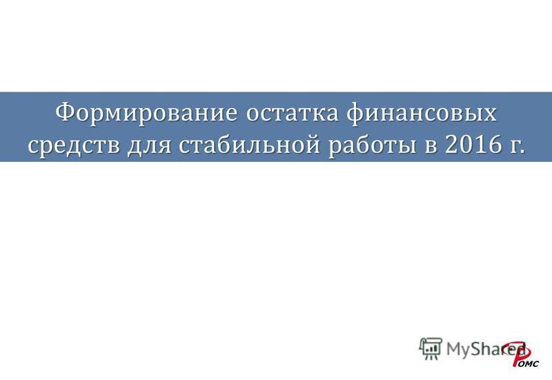 Формирование остатка финансовых средств для стабильной работы в 2016 г.