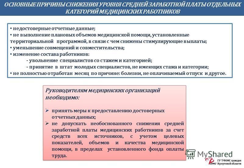 ГУ ТФОМС граждан Иркутской области ОСНОВНЫЕ ПРИЧИНЫ СНИЖЕНИЯ УРОВНЯ СРЕДНЕЙ ЗАРАБОТНОЙ ПЛАТЫ ОТДЕЛЬНЫХ КАТЕГОРИЙ МЕДИЦИНСКИХ РАБОТНИКОВ недостоверные отчетные данные; не выполнение плановых объемов медицинской помощи, установленные территориальной пр