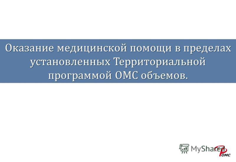 Оказание медицинской помощи в пределах установленных Территориальной программой ОМС объемов.