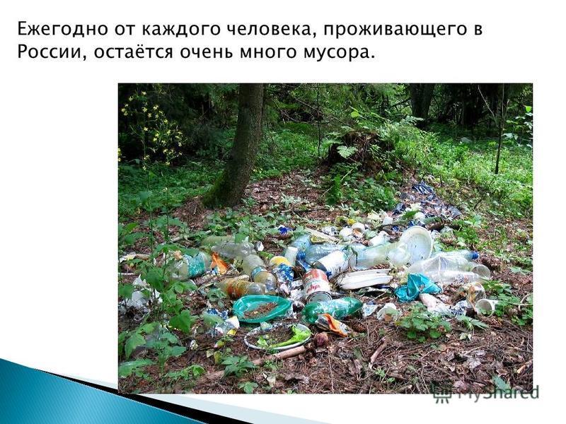 Ежегодно от каждого человека, проживающего в России, остаётся очень много мусора.