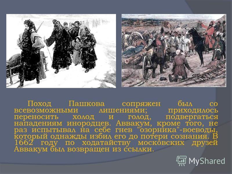Поход Пашкова сопряжен был со всевозможными лишениями; приходилось переносить холод и голод, подвергаться нападениям инородцев. Аввакум, кроме того, не раз испытывал на себе гнев