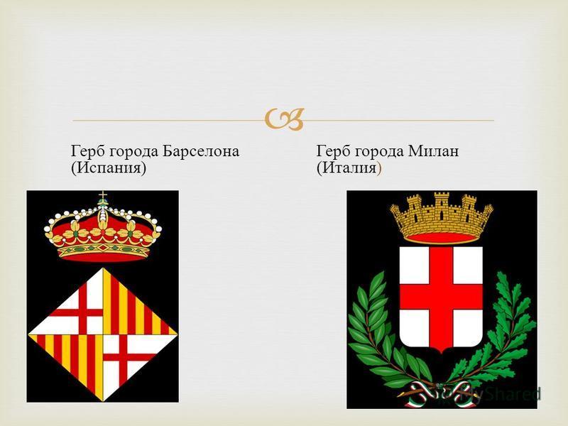 Герб города Барселона ( Испания ) Герб города Милан ( Италия )
