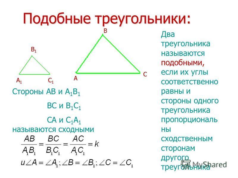 Подобные треугольники: А1 В1В1 А1А1 С1С1 А В С Два треугольника называются подобными, если их углы соответственно равны и стороны одного треугольника пропорциональны сходственным сторонам другого треугольника Стороны АВ и А 1 В 1 ВС и В 1 С 1 СА и С