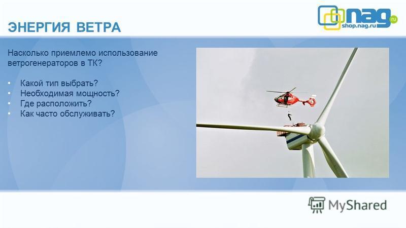 ЭНЕРГИЯ ВЕТРА Насколько приемлемо использование ветрогенераторов в ТК? Какой тип выбрать? Необходимая мощность? Где расположить? Как часто обслуживать?