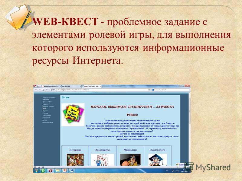 WEB-КВЕСТ - проблемное задание c элементами ролевой игры, для выполнения которого используются информационные ресурсы Интернета.