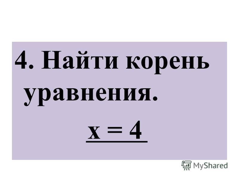 3. Вспомнить и применить правило. х = 9 - 5