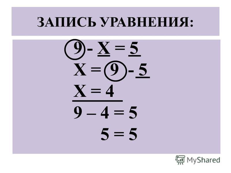 5. Выполнить проверку. 9 - 4 = 5 5 = 5
