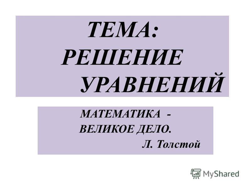 Презентация МОУ СОШ 78 Краснооктябрьского района г. Волгограда Учитель: Москвичева С.М.