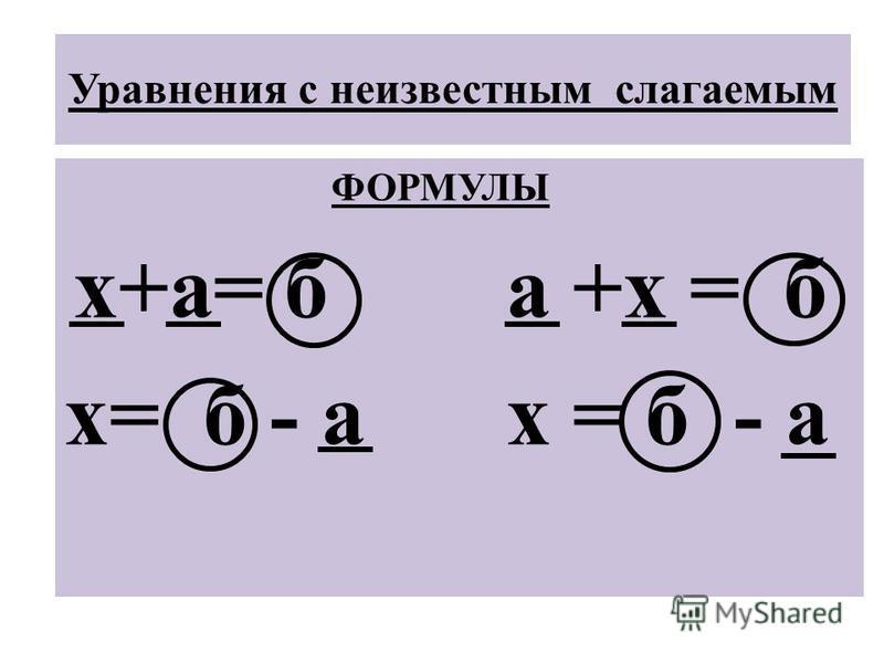 ТЕМА: РЕШЕНИЕ УРАВНЕНИЙ МАТЕМАТИКА - ВЕЛИКОЕ ДЕЛО. Л. Толстой