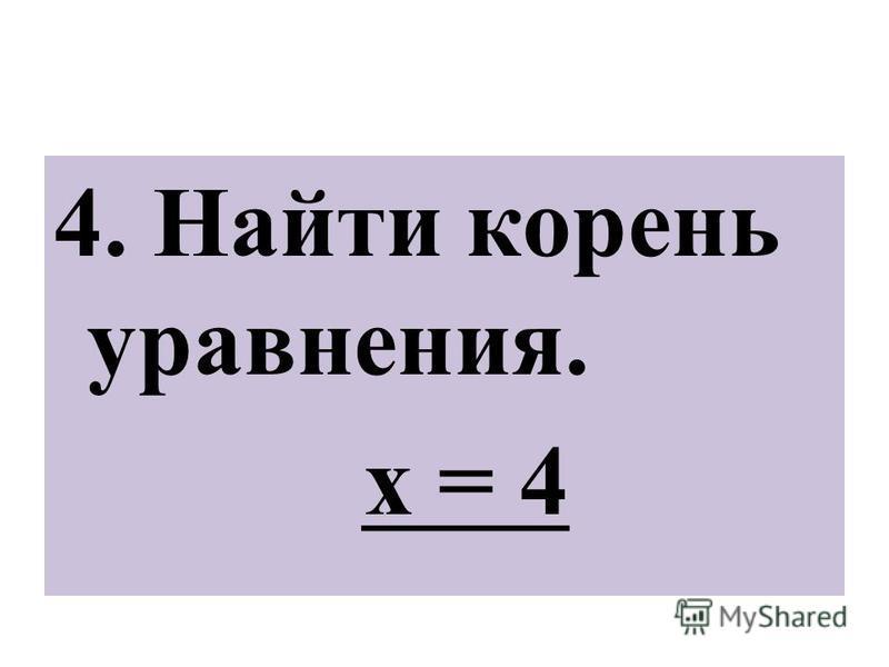 3. Вспомнить и применить правило. Х= 9 - 5