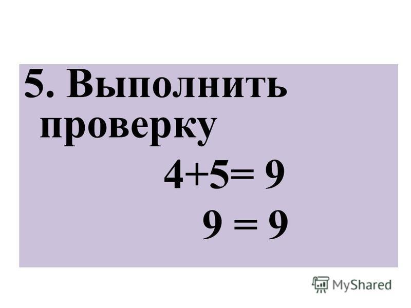 4. Найти корень уравнения. х = 4