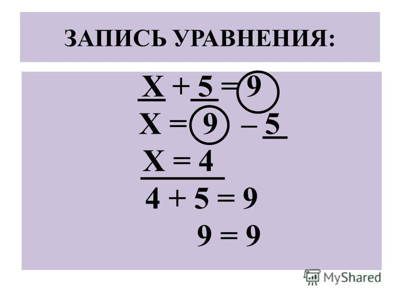 5. Выполнить проверку 4+5= 9 9 = 9