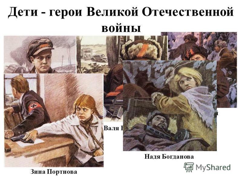 Дети - герои Великой Отечественной войны Марат Казей Леня Голиков Валя Котик Зина Портнова Надя Богданова