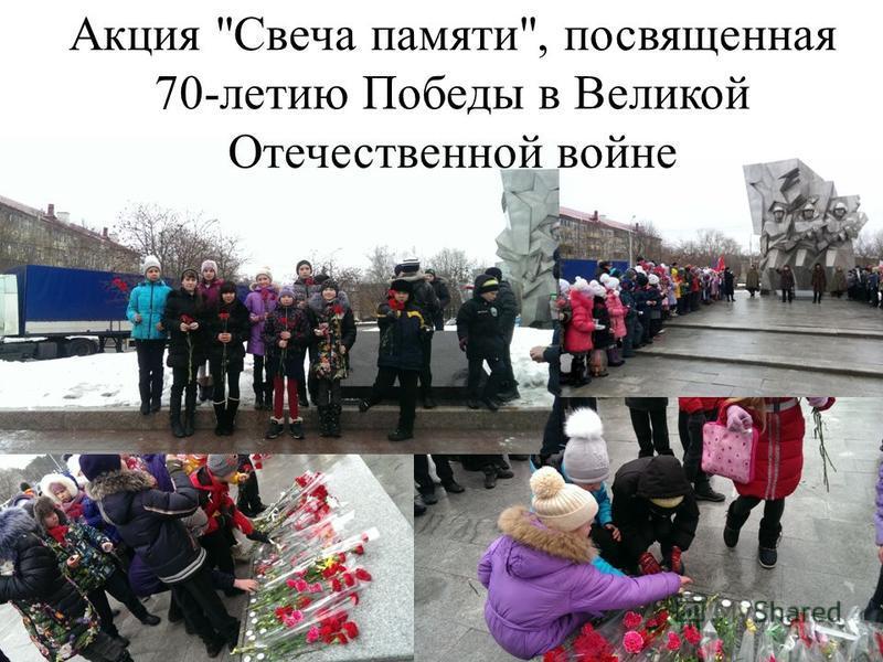 Акция Свеча памяти, посвященная 70-летию Победы в Великой Отечественной войне