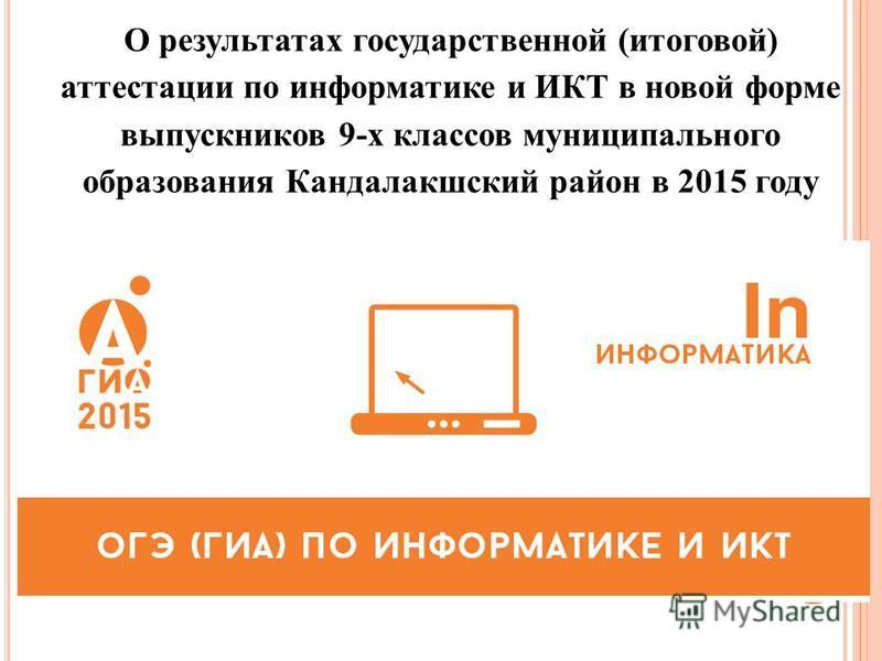 О результатах государственной (итоговой) аттестации по информатике и ИКТ в новой форме выпускников 9-х классов муниципального образования Кандалакшский район в 2015 году