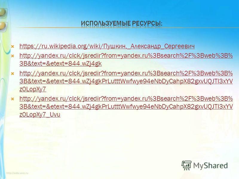 https://ru.wikipedia.org/wiki/Пушкин,_Александр_Сергеевич https://ru.wikipedia.org/wiki/Пушкин,_Александр_Сергеевич http://yandex.ru/clck/jsredir?from=yandex.ru%3Bsearch%2F%3Bweb%3B% 3B&text=&etext=844.wZj4gk http://yandex.ru/clck/jsredir?from=yandex