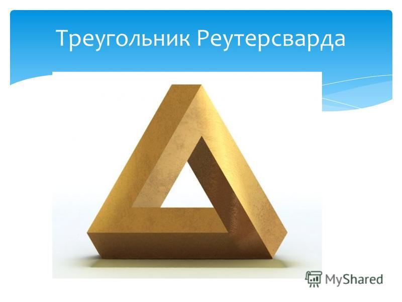Треугольник Реутерсварда