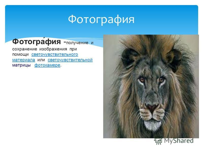 Фотографея Фотогра́фея - получение и сохранение изображения при помощи светочувствительного материала или светочувствительной матрицы фотокамере.светочувствительного материала светочувствительной фотокамере
