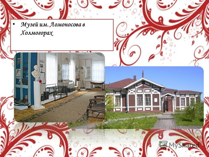 Музей им. Ломоносова в Холмогорах