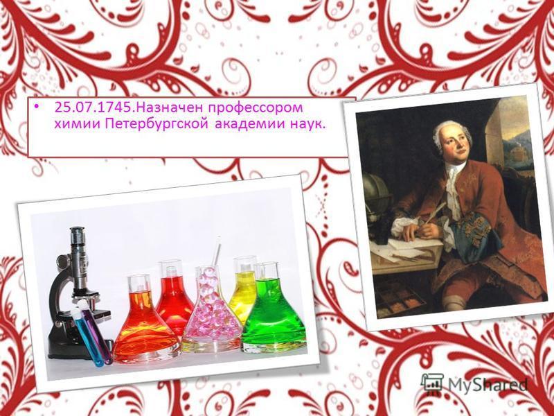 25.07.1745. Назначен профессором химии Петербургской академии наук.