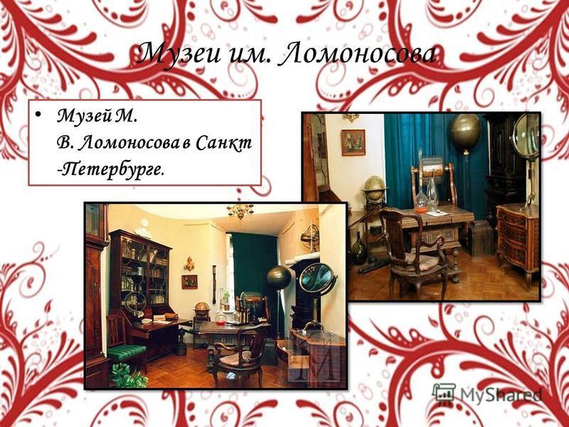 Музеи им. Ломоносова Музей М. В. Ломоносова в Санкт -Петербурге.