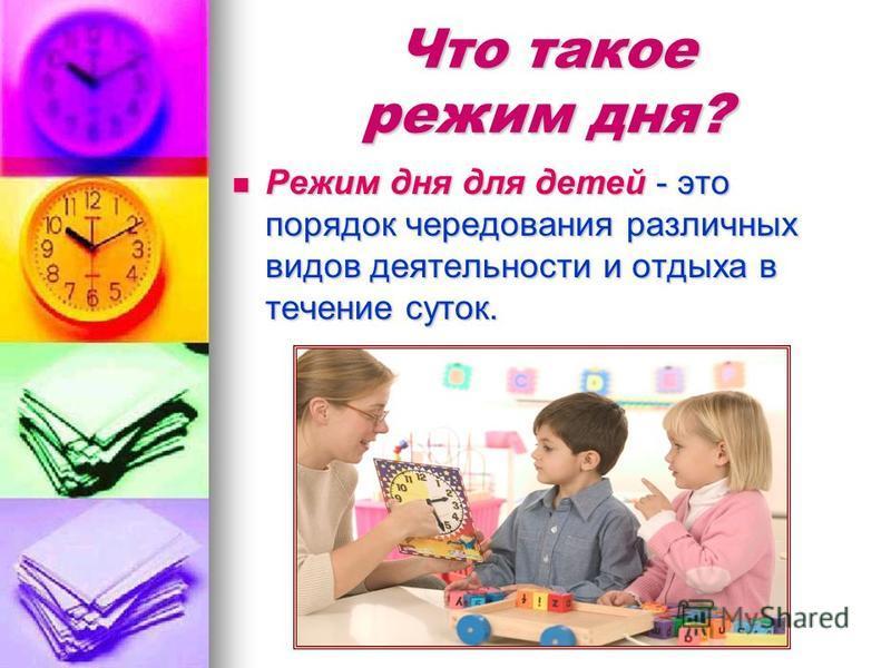 Что такое режим дня? Режим дня для детей - это порядок чередования различных видов деятельности и отдыха в течение суток. Режим дня для детей - это порядок чередования различных видов деятельности и отдыха в течение суток.