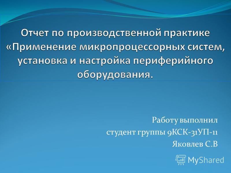 Работу выполнил студент группы 9КСК-31УП-11 Яковлев С.В