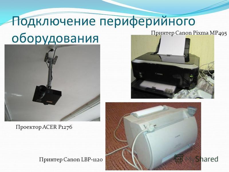 Подключение периферийного оборудования Принтер Canon Pixma MP495 Принтер Canon LBP-1120 Проектор ACER P1276