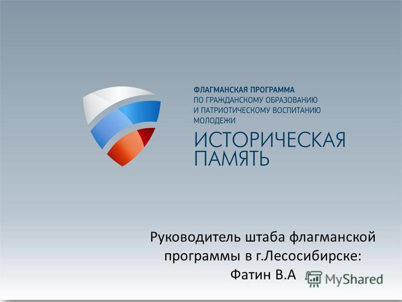 Руководитель штаба флагманской программы в г.Лесосибирске: Фатин В.А