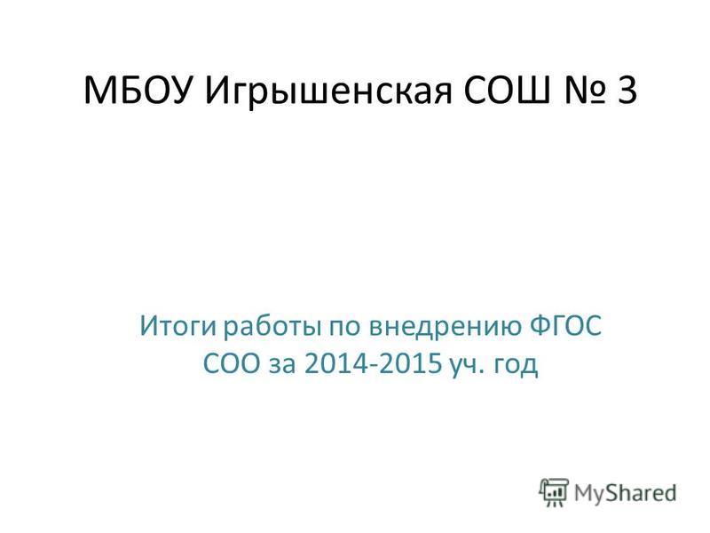 МБОУ Игрышенская СОШ 3 Итоги работы по внедрению ФГОС СОО за 2014-2015 уч. год