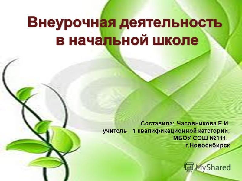 Составила: Часовникова Е.И. учитель 1 квалификационной категории, МБОУ СОШ 111, г.Новосибирск