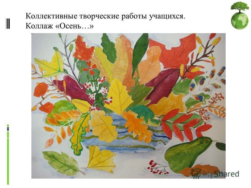 Коллективные творческие работы учащихся. Коллаж «Осень…»